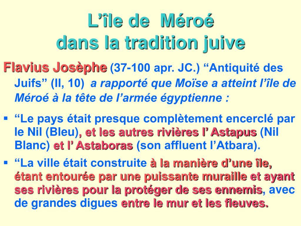 L'île de  Méroé