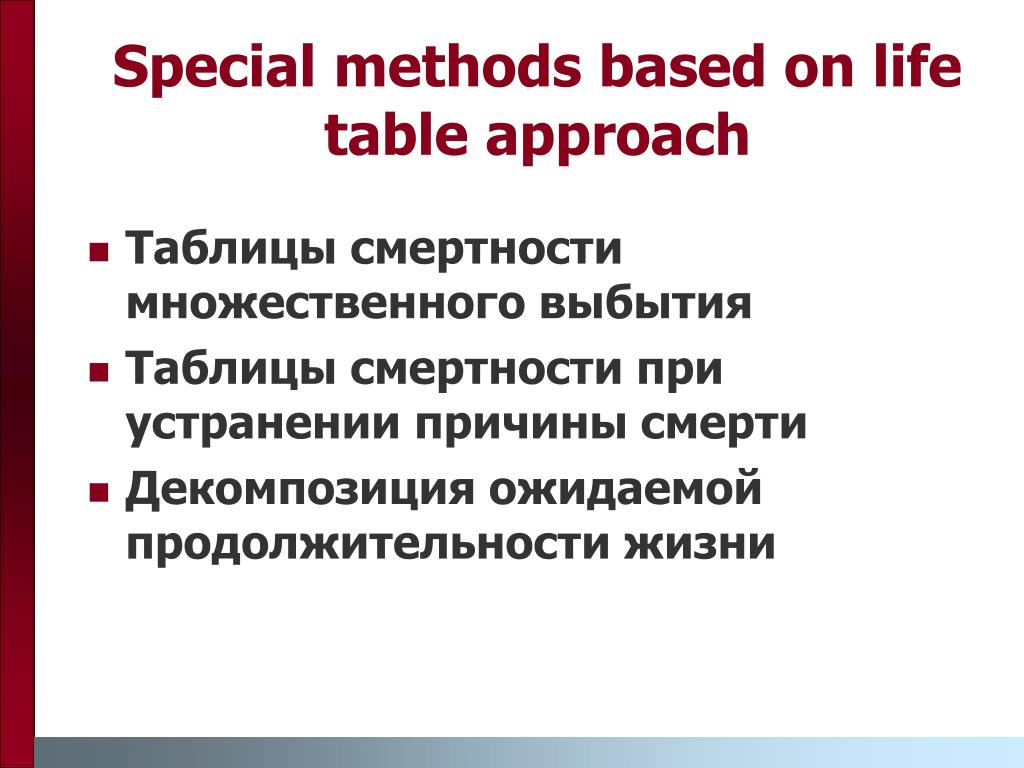 Special methods based on life table approach