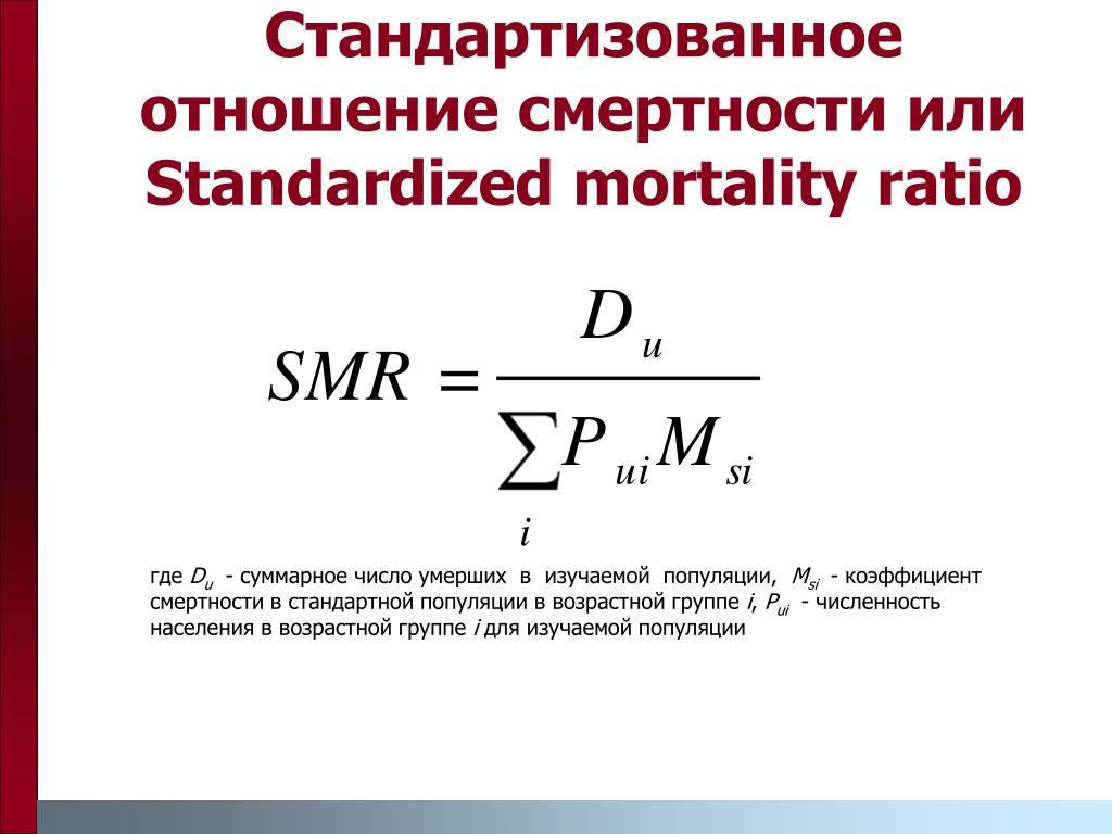 Стандартизованное отношение смертности или