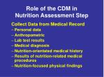 role of the cdm in nutrition assessment step7