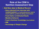 role of the cdm in nutrition assessment step8