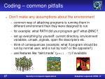 coding common pitfalls