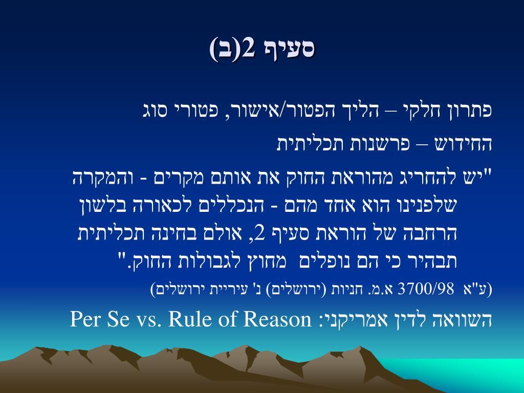 סעיף 2(ב)