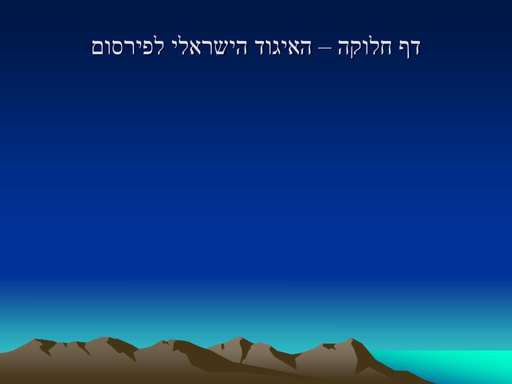 דף חלוקה – האיגוד הישראלי לפירסום
