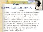 poets angelos sikelianos 1880 195122