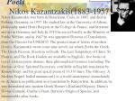 poets nikos kazantzakis 1883 1957