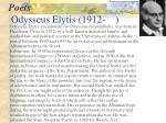 poets odysseus elytis 1912