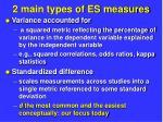 2 main types of es measures