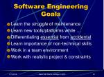 software engineering goals