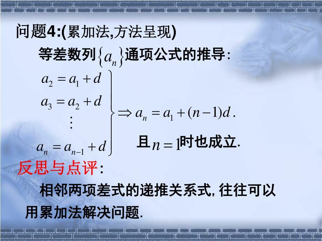 等差数列    通项公式的推导