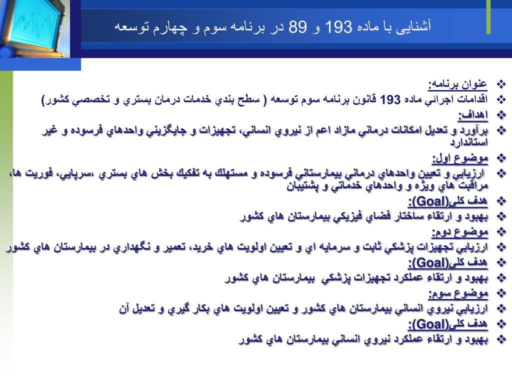 آشنایی با ماده 193 و 89 در برنامه سوم و چهارم توسعه