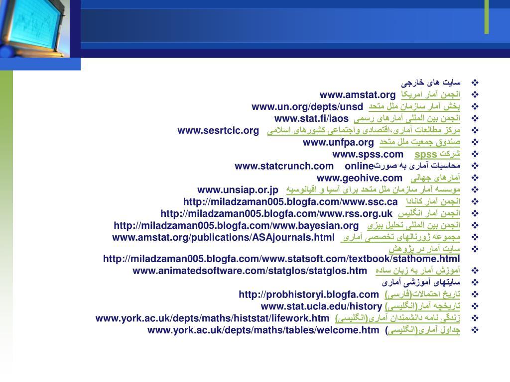 سایت های خارجی