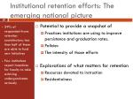 institutional retention efforts the emerging national picture