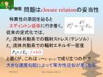 closure relation