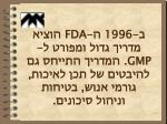 1996 fda gmp