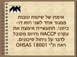 haccp 18001 ohsas