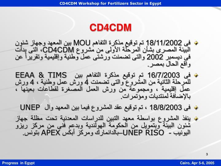 Cd4cdm