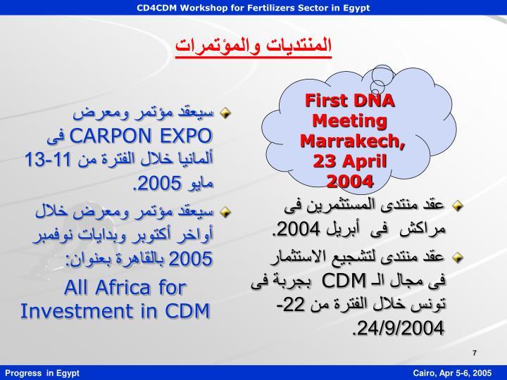 عقد منتدى المستثمرين فى مراكش