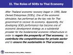 ii the roles of soes to thai economy