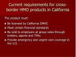 current requirements for cross border hmo products in california