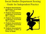 social studies department scoring guide for independent practice