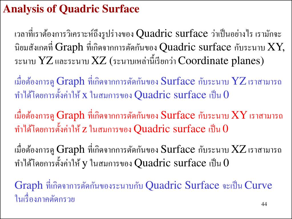 Analysis of Quadric Surface