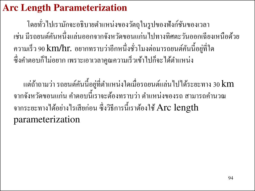 Arc Length Parameterization