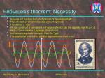 s theorem necessity