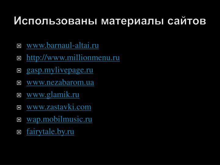 Использованы материалы сайтов
