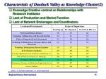 characteristic of daeduck valley as knowledge cluster 2
