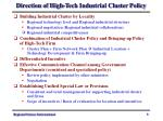 direction of high tech industrial cluster policy