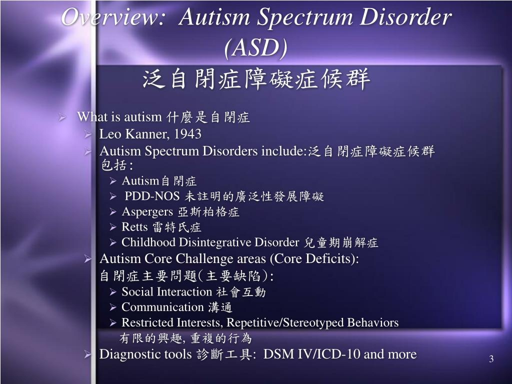 Overview:  Autism Spectrum Disorder (ASD)