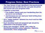 progress notes best practices
