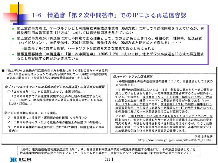 有線役務利用放送 - JapaneseClass.jp