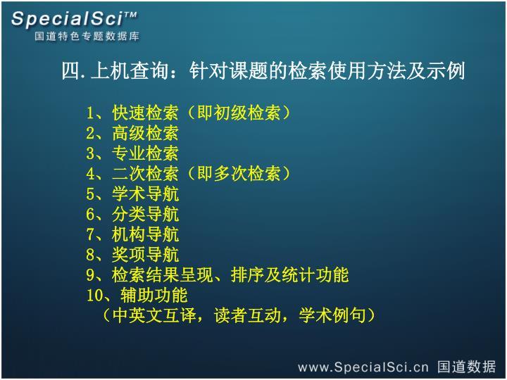 四.上机查询:针对课题的检索使用方法及示例