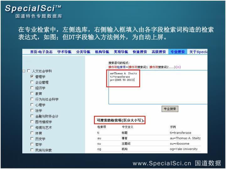 在专业检索中,左侧选库,右侧输入框填入由各字段检索词构造的检索表达式,如图;但
