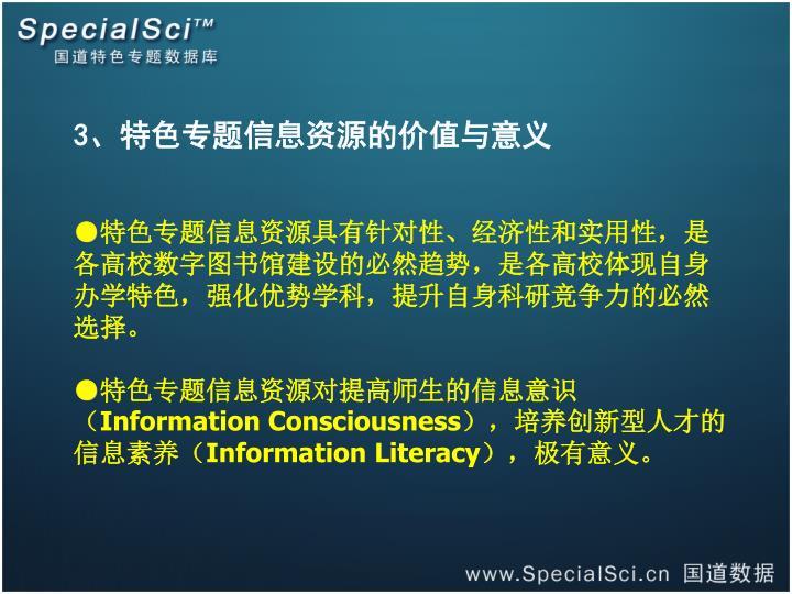 3、特色专题信息资源的价值与意义