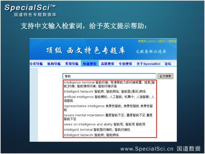 支持中文输入检索词,给予英文提示帮助: