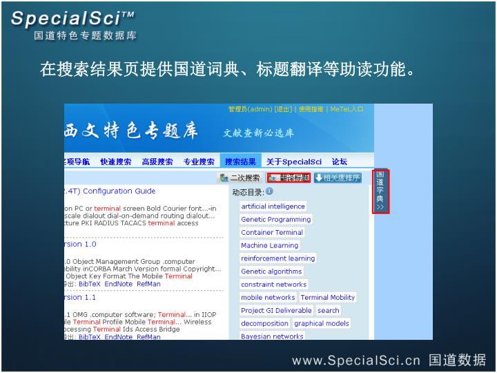 在搜索结果页提供国道词典、标题翻译等助读功能。