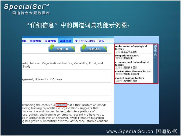 """""""详细信息""""中的国道词典功能示例图:"""