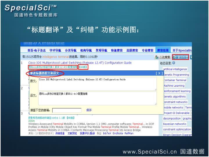 """""""标题翻译""""及""""纠错""""功能示例图:"""