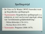 spellingstrijd24