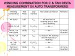 winding combination for c tan delta measurement in auto transformers