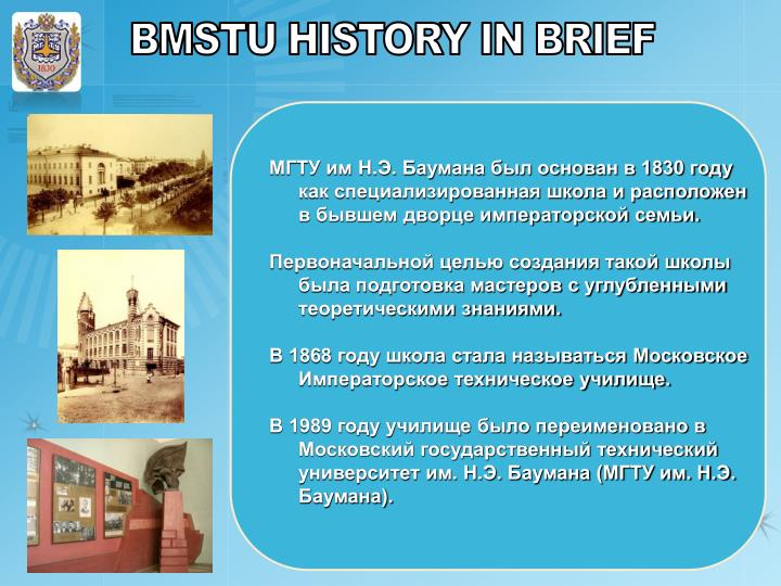 BMSTU HISTORY IN BRIEF