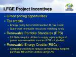 lfge project incentives