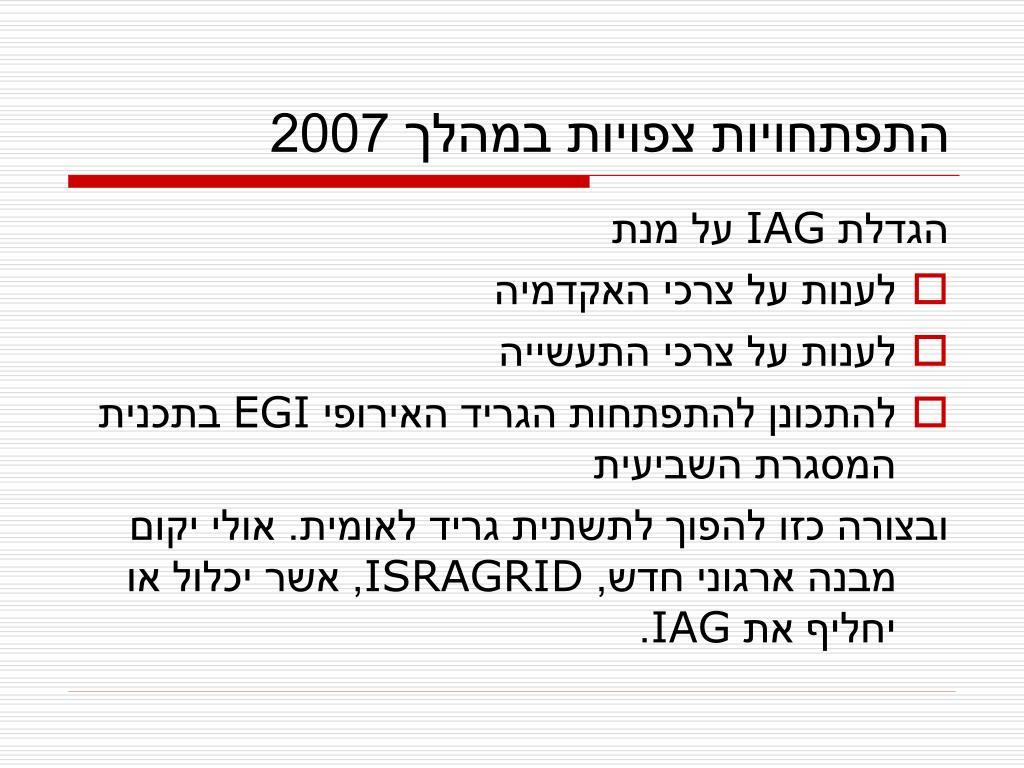 התפתחויות צפויות במהלך 2007