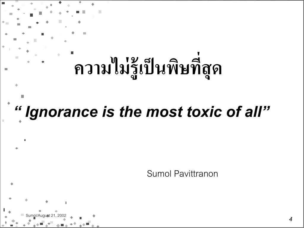 ความไม่รู้เป็นพิษที่สุด