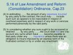 s 16 of law amendment and reform consolidation ordinance cap 2323