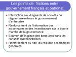 les points de frictions entre gouvernement fran ais et patronat