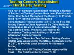 testing centers established third party testing